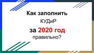 кудир 2020